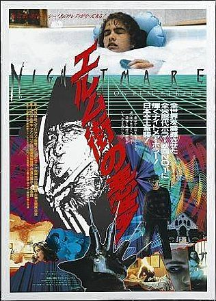 A Nightmare on Elm Street (Japanese) Poster