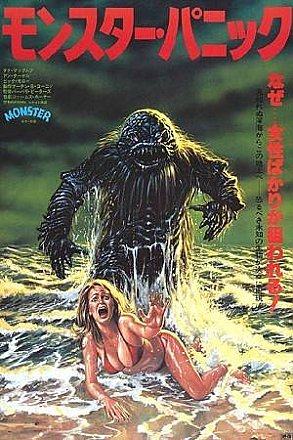 Humanoids From The Deep Japanese Magnet