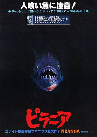Piranha Japanese Fish Poster