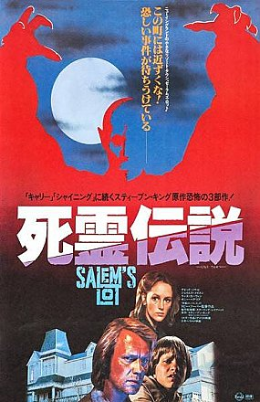 Salem's Lot Japanese Poster